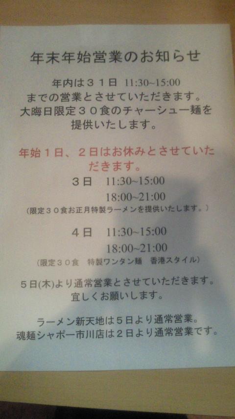 2011123108090000.jpg
